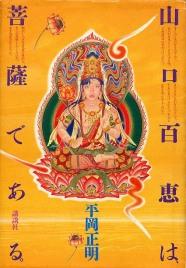 Bhiraoka1