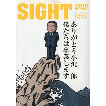 Sight43