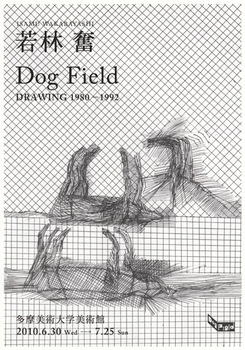 Dog_field_drawing