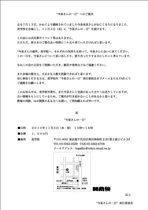 Imaizumisan_day