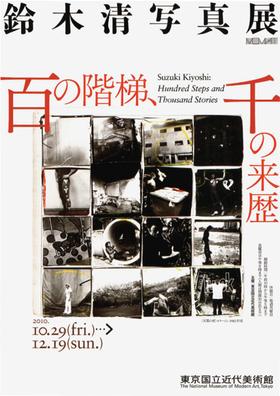 Suzuki_kiyoshi