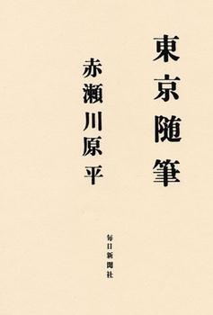 Tokyosui