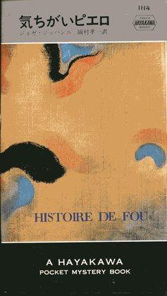 Histoire_de_fou