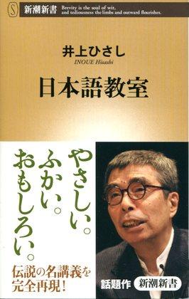 Nihongo2011