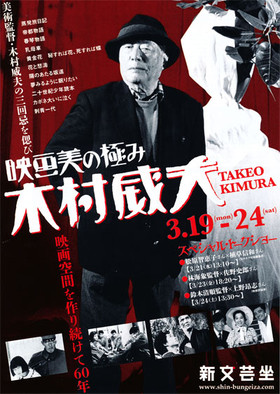 Kimura_bungeiza