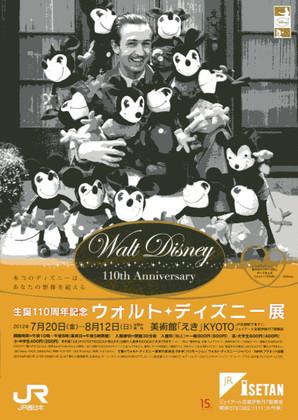 Disney_110th