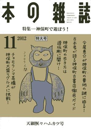 2012hon11